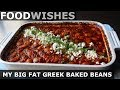 My Big Fat Greek Baked Beans - Food Wishes