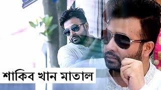 মদ খাইলো কে আর নাম পড়লো কার ??? হা হা হা | Shakib khan Exclusive Latest News Of BD Film Industry