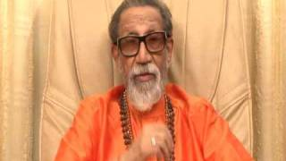 Balasaheb Speech  3 Min.