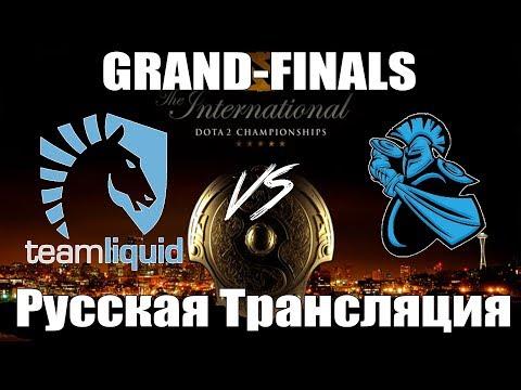 [GRAND FINAL 1 game] Team Liquid vs Newbee Dota2 The International 2017 комментируют VILAT & KOTHUNT