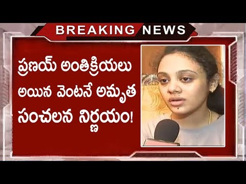 Latest News on Pranay Wife Amruthavarshini Activities | What is Amrutha Demand | Justice For Pranay