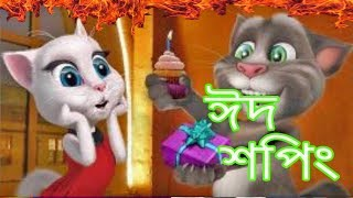 Bangla Funny Talking Eid Shopping Bangla funny Video (2017)