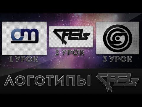 Создание собственного логотипа.