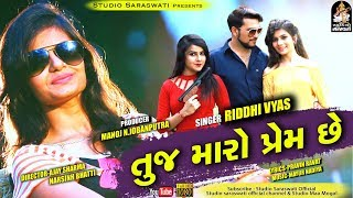 Tuj Maro Prem Chhe | RIDDHI VYAS | Produce By STUDIO SARASWATI | Full HD VIDEO