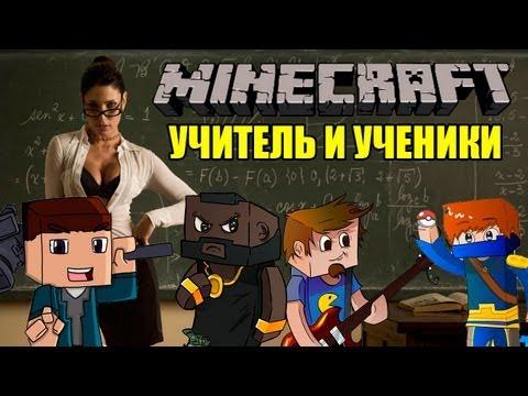 MINECRAFT MINI-GAME: УЧИТЕЛЬ И УЧЕНИКИ!
