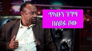 Ethiopian Artist Tilahun Gugsa Interview - Seifu on EBS