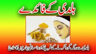 Haldi Ke Fayde - Health Benefits Of Turmeric In Urdu / Hindi