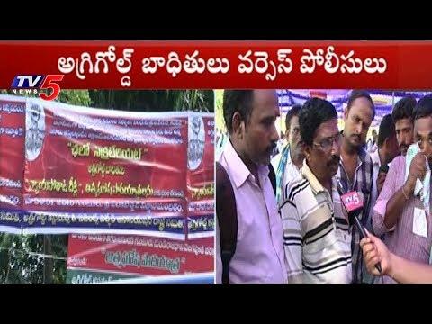 అగ్రిగోల్డ్ బాధితులు వర్సెస్ పోలీసులు | Agri Gold Victims Protest For Justice in Guntur | TV5 News
