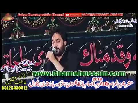 Ashara Muharam 2018 | 10 Muharam | Zakir Waseem Abbas Baloch | Chakwal
