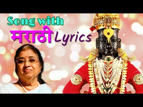 God God Tujhe Naav (with Lyrics)