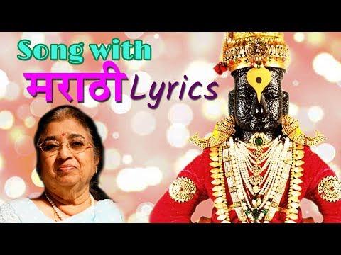 God God Tujhe Naav (with Lyrics)
