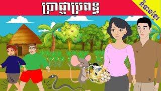 រឿងនិទានខ្មែរ ប្រាជ្ញាប្រពន្ធ | Khmer cartoon tale , Tokata khmer animation movie