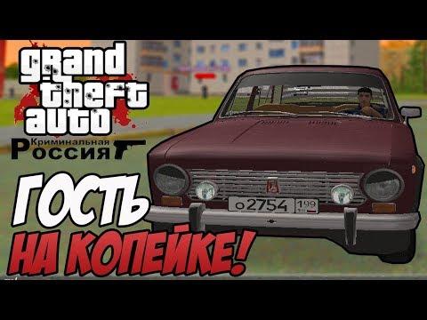 GTA: Криминальная Россия (#1)