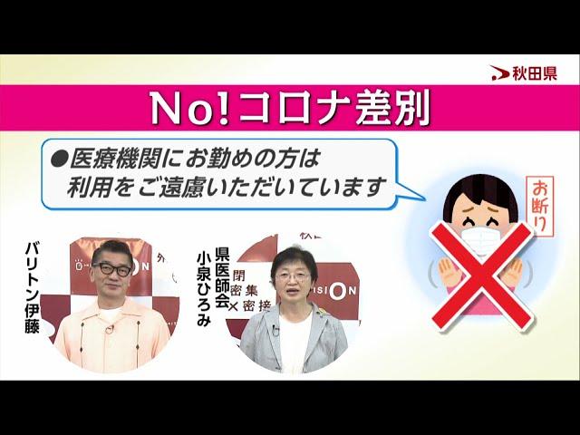 「NO!コロナ差別」CM映像(医師会編)