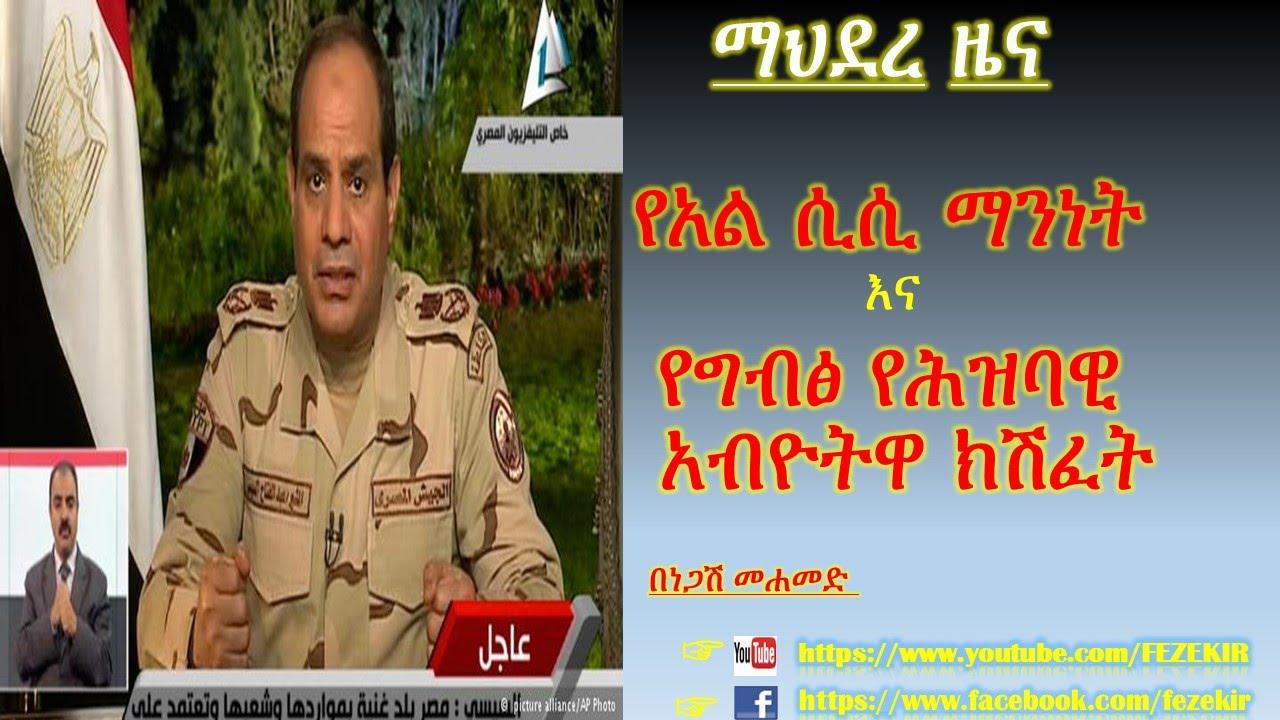 የአል ሲሲ ማንነት እና የግብፅ የሕዝባዊ አብዮትዋ ክሽፈት| Who is Al-Sisi?- By Negash Mohammed