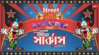 Street Circus Of Bangladesh. বাংলাদেশের রাস্তার সারকাস ।।