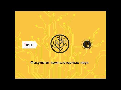 День открытых дверей Факультета компьютерных наук ВШЭ 01.12.14