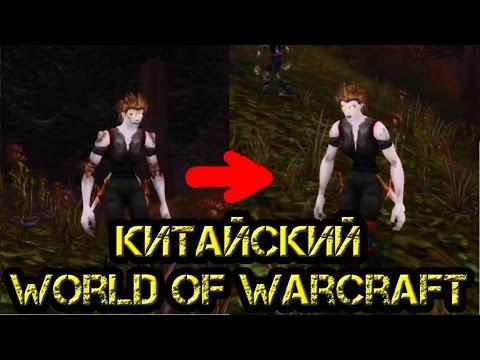 Странный Китайский клиент World of Warcraft