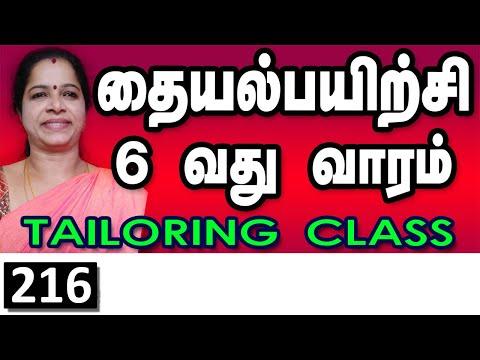 216 நாகரீக ஆடை வடிவமைப்பு பயிற்சி வகுப்பு 6,tamil fashion designing course class 6