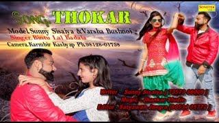 New Haryanvi Song 2018    Thokar    Sunny Sisaiya, Varsha Bushnoi & Bintu Lal Badala