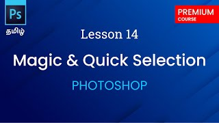 ✅ Lesson 14 -Magic Wand and Quick Selection Tool   Photoshop Tutorials   Photoshop Tutorial in தமிழ்