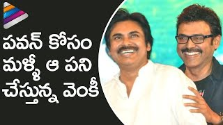 Venkatesh Joins Pawan Kalyan for Trivikram New Movie | Keerthy Suresh | Anu Emmanuel | #PSPK25