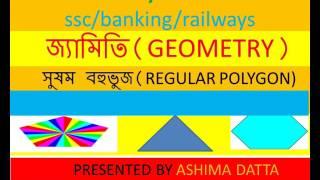 জ্যামিতি - গ্রুপ ডি special Geometry session 1