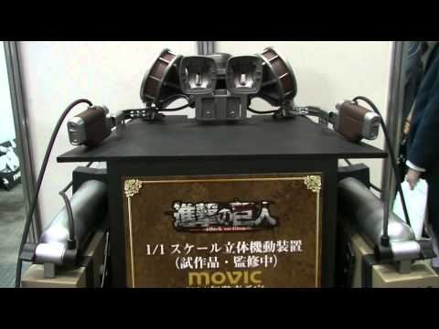 『進撃の巨人』1 1 スケール立体機動装置:AnimeJapan2014