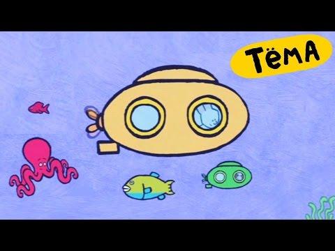 Рисунки Тёмы : Нарисуй подводную лодку! Обучающий мультфильм для самых маленьких детей