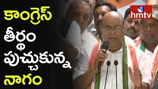 Nagam Janardhan Reddy joins Congress  | hmtv