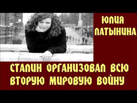 Юлия Латынина   Сталин организовал всю вторую мировую войну