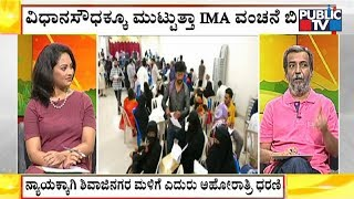 News Cafe With HR Ranganath | IMA Jewels Investors To Lay Siege To Vidhana Soudha Today
