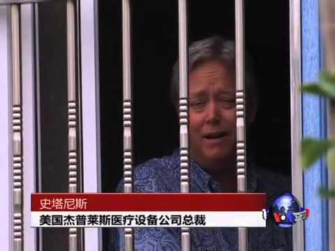 北京被扣美國老闆被允許離開工廠