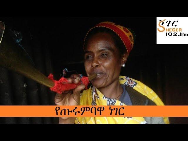 Sheger LiyuWere - Ye Tirumbawa Neger