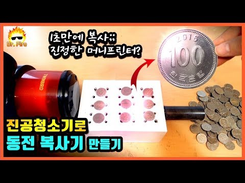 동전을 진공청소기로 빨면 그대로 복사된다?!★머니프린터 사물복사기만들기#추석 용돈으로..♨닥터파이어♨