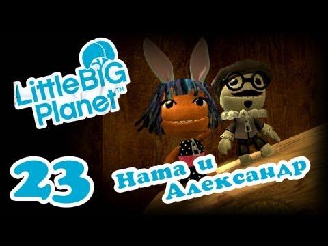 LittleBigPlanet - Прохождение - Кооператив [#23]
