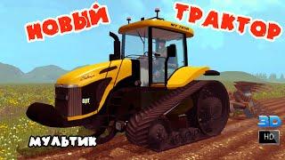 Мультики для детей НОВЫЙ ТРАКТОР: ПОЛЕВЫЕ РАБОТЫ смотреть новые мультики про машинки и трактора