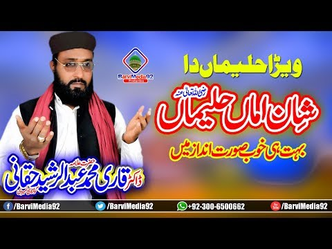 Abdul Rasheed Haqani-New Beautiful Full Beyan 2018- Shan e Hazrat Ama Halima thumbnail