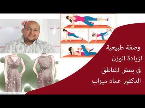 وصفة طبيعية لزيادة الوزن في بعض المناطق من الجسم / الدكتور عماد ميزاب