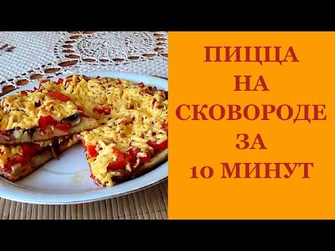 Быстро пицца на сковороде рецепт самые вкусные рецепты с