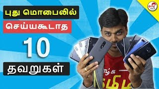 10 Things You should not do in New Mobiles | Tamil Tech