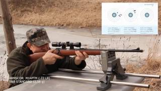 Винтовка Armscor M14PTM, патрон .22LR S&B Standard, масса пули 40 gr (2.6 грамма)
