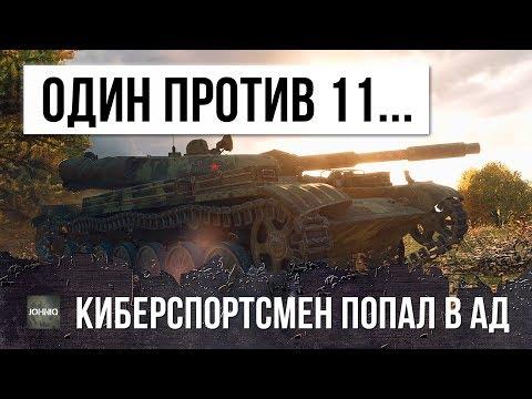 КИБЕРСПОРТСМЕН WOT ОСТАЛСЯ ОДИН ПРОТИВ 11...