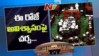 Big Debate on No-Confidence Motion in Lok Sabha Today at 11AM | Parliament Monsoon Session | NTV