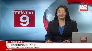 Ada Derana First At 9.00 - English News 19.08.2018