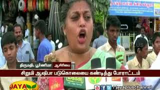 சிறுமி ஆஷிபா படுகொலையை கண்டித்து போராட்டம் 20 04 2018