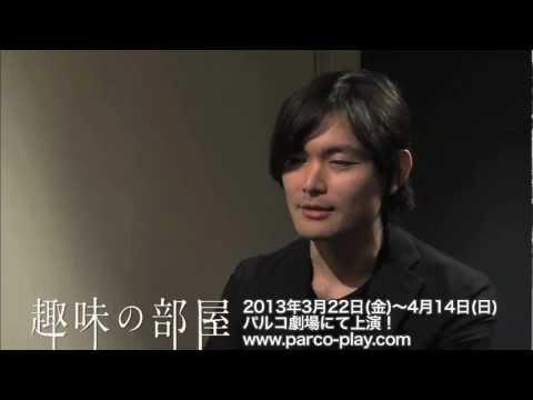 「趣味の部屋」腳本の古沢良太さんにインタビュー