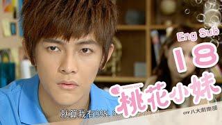 桃花タイフーン!! 第18話