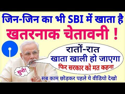 Breaking News ! सुबह खाते में केवल ₹ 10 रु. रहेंगे, सभी SBI खाता वालों को चेतावनी pm modi sbi news
