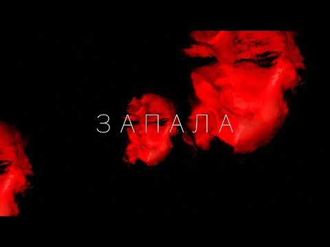 KAZKA — ЗАПАЛА [OFFICIAL AUDIO]